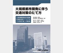 大規模開発地区関連交通計画マニュアルの解説書発行