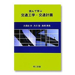 読んで学ぶ交通工学・交通計画