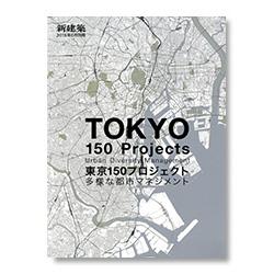 東京150プロジェクト